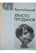 Христо Проданов. Спорт и личност