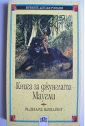 Книга за джунглата. Маугли. Вечните детски романи