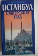 Истанбул. Имперският град