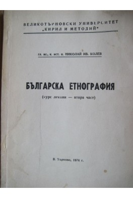 Българска етнография (курс лекции - 2 част)