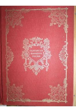 Български народни песни. Фототипно издание