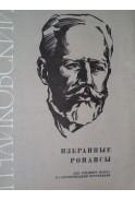 П. Чайковский. Избранные романсы