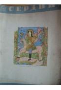 Сердика. Списание на столичната община. 1943 - Извънреден брой посветенъ на румънската култура