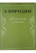А. Бородин. Романсы и песни для голоса в сопровождении фортепиано