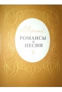 А. Варламов. Романсы и песни для голоса в сопровождении фортепиано 2