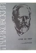 П. Чайковский. Арии из опер