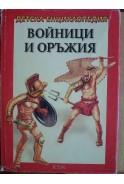 Войници и оръжия. Детска енциклопедия. Икон