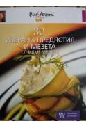Бон Апети. 30 избрани предястия и мезета от Иван Звездев