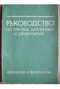 """Ръководство по туризъм, алпинизъм и ориентиране за студентите от ВИФ """"Г. Димитров"""""""