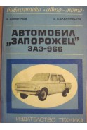 "Автомобил ""Запорожец"" Заз-966. Библиотека ""авто-мото"""
