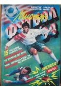 Мистър футбол`94