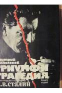 Триумф и трагедия. Политически портрет на Й. В. Сталин. Книга 1, 2 и 3