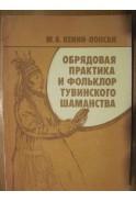 Обрядовая практика и фольклор тувинского шаманства