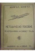 Методическо пособие по аеродинамика на самолет ТУ-154