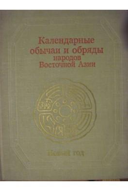 Календарные обычаи и обряды народов Восточной Азии. Новый год