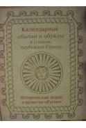 Календарные обычаи и обряды в странах зарубежной Европы. Исторические корни и развитие обычаев