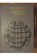 Суфизм в контексте мусульманской култьтуры
