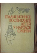 Традиционное воспитание детей у народов Сибири