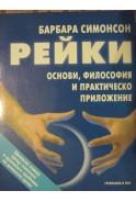 Рейки. Основи, философия и практическо приложение