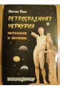 Ретроградният Меркурий. Митология и значение