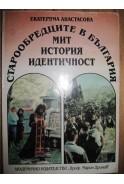 Старообредците в България. Мит, история, идентичност