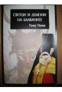 Светци и демони на Балканите. Сравнително етноложко изследване