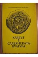 Хлябът в славянската култура