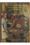 Присъствия на храненето по българските земи през ХV-ХІХ век