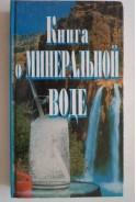 Книга о минеральной воде