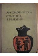 Археологически открития в България. Сборник
