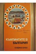 Къмпингите в България