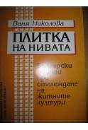 Плитка на нивата. Български обичаи при отглеждане на житните култури