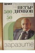 Рецептите на Петър Димков. За заразите. № 12