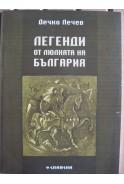 Легенди от люлката на България