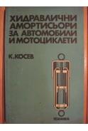 Хидравлични амортисьори за автомобили и мотоциклети