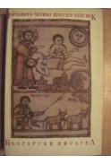 Народното четиво през ХVІ-ХVІІІ век
