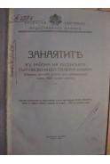 Занаятите въ района на русенската търговско-индустриялна камара