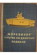 Моревизор тръгва на далечно плаване