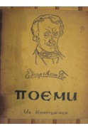 Едгар Алан По. Поеми