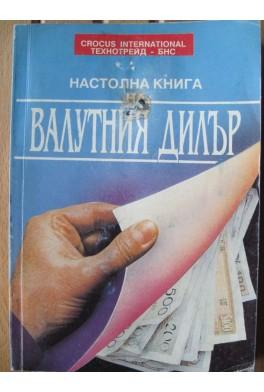 Настолна книга на валутния дилър