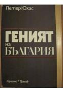 Геният на България