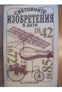 Световните изобретения в дати. Справочник