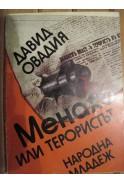Менахо, или терористът. Художествено-документална повест