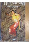 Индонезия през погледа на българина. Подбрани очерци, статии и пътеписи от българския печат