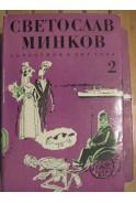 Светослав Минков. Съчинения в два тома. Том 1 и 2