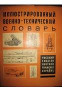 Иллюстрированный военно-технический словарь. Русский, английский, немецкий, французский и испанский языки