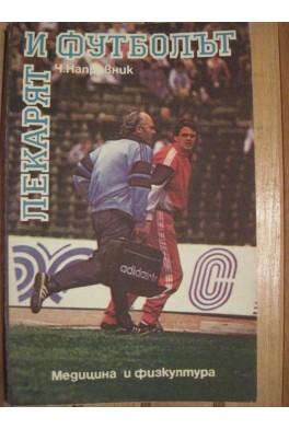 Лекарят и футболът