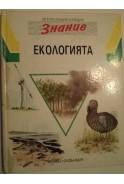 "Екология. Детска енциклопедия ""Знание"""