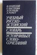Учебный русско-эстонский словарь
