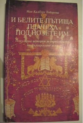 И белите пътища плачеха под нозете им. Популярна история за еврейството по българските земи